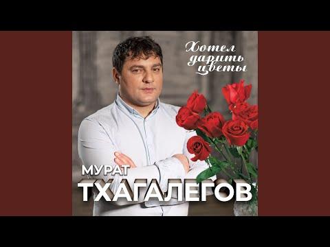 Хотел дарить цветы