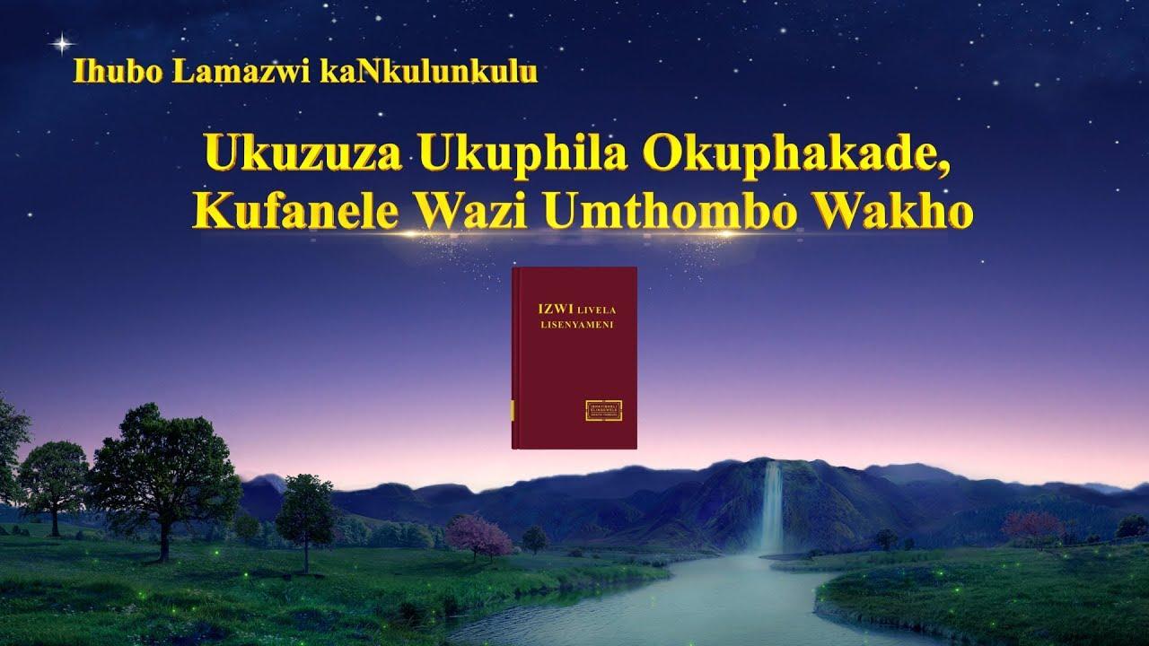 """Gospel Song """"Ukuzuza Ukuphila Okuphakade, Kufanele Wazi Umthombo Wakho"""" (Zulu Subtitles)"""