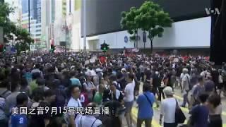 9月15日 香港直播