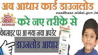 E-Aadhaar Card Download Online | e-Aadhaar Card PDF Password