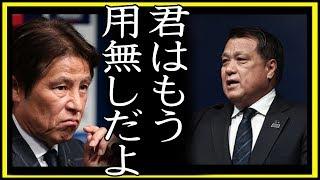 ロシアW杯 サッカー日本代表 日本サッカー協会の田嶋幸三会長が帰国会見での驚愕の発言に一同騒然。約束は約束と最後まで押し通す姿勢に反感必須。