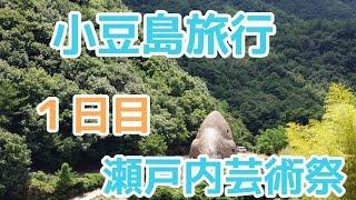 小豆島一日目 オリーブ公園とアート鑑賞