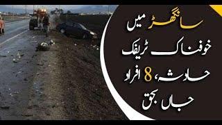 Sangar: 8 killed, 12 injured in road accident