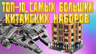 TOP10: САМЫЕ БОЛЬШИЕ НАБОРЫ КИТАЙСКОГО LEGO с АЛИЭКСПРЕСС (LEPIN)