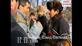Утром 11 декабря 1994 года началась война.Обстановка г.Аргун.Фильм Саид-Селима.