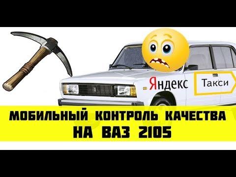 МКК Яндекс Такси. Мобильный контроль качества на ВАЗ 2105
