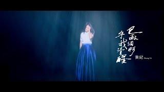 2016 黃妃 Huang Fei 首波主打【巴兩個啊乎我清醒 】官方Official Music Video (HD)