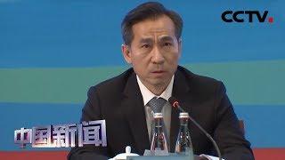 [中国新闻] 第二届进博会召开新闻通气会 | CCTV中文国际
