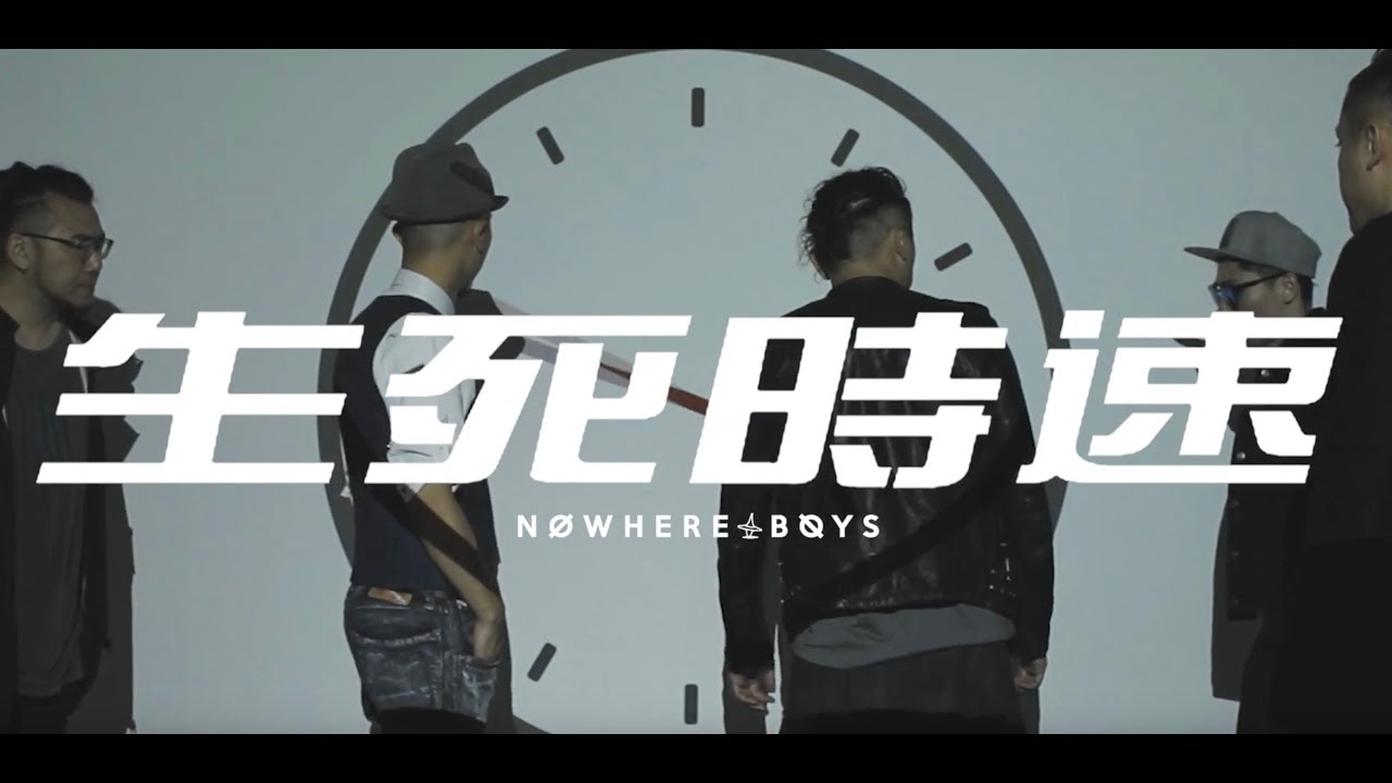 Nowhere Boys - 生死時速 (Official MV)