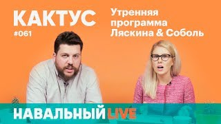 Кактус #061. Митинг 12 июня. Гости — Леонид Волков и Екатерина Шульман (по скайпу)