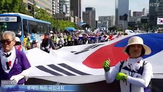 """광화문에서"""" 대한문까지 펼쳐진 행진대열"""