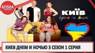Киев днем и ночью 3 сезон 1 серия анонс (дата выхода)
