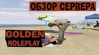 Golden Project  | Обзор серверов SAMP | #10