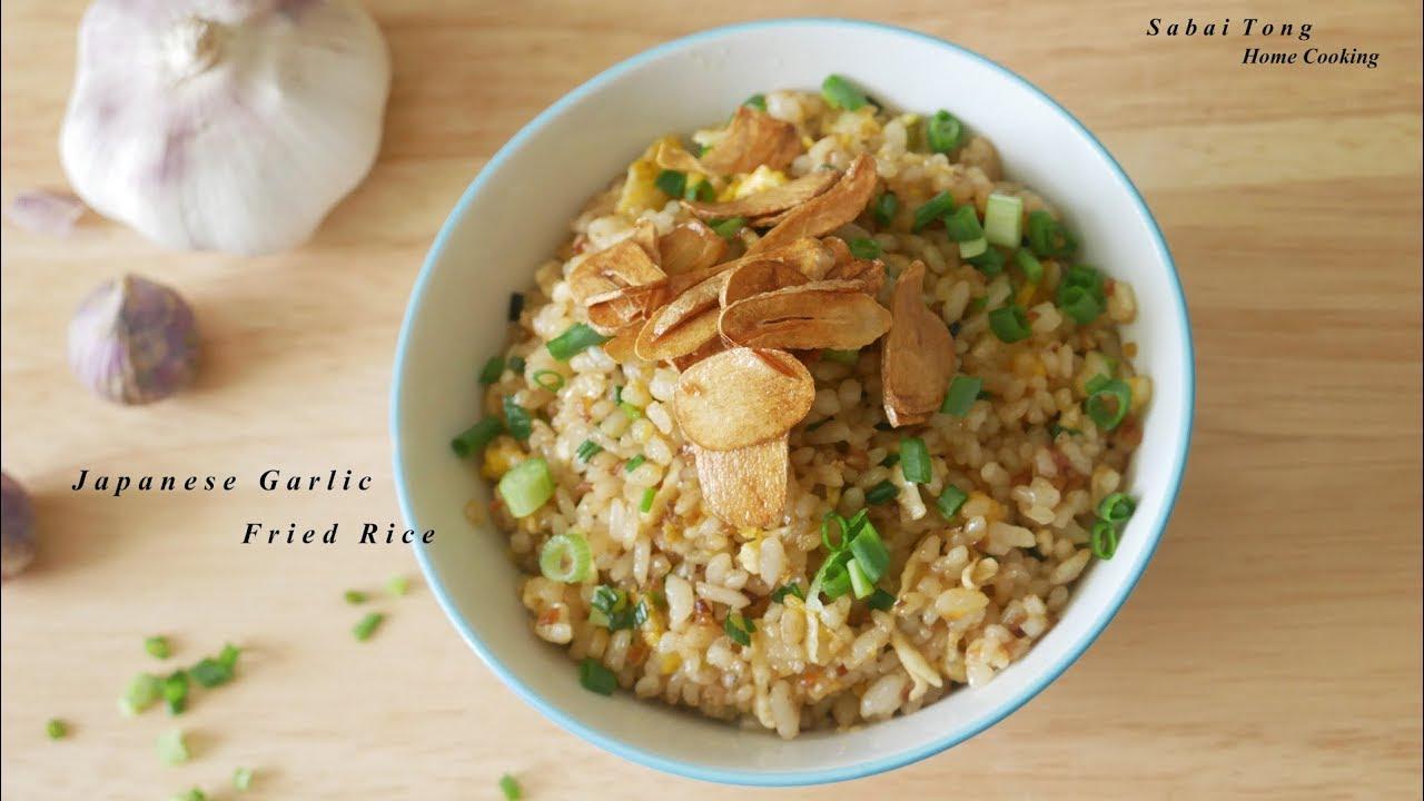 How to make Japanese Garlic Fried Rice [ р╣Бр╕Ир╕Бр╕кр╕╣р╕Хр╕г р╕Вр╣Йр╕▓р╕зр╕Ьр╕▒р╕Фр╕Бр╕гр╕░р╣Ар╕Чр╕╡р╕вр╕бр╕Нр╕╡р╣Ир╕Ыр╕╕р╣Ир╕Щ]