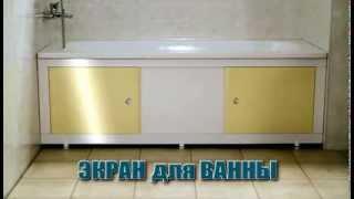 ЭКРАН для ВАННЫ  (ekran dlya vann)(Новинка! Этот товар - настоящая сенсация на рынке мебели для ванных комнат. Подробное описание на сайте..., 2012-09-25T17:11:15.000Z)
