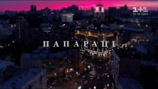 Папараці. 1 серія