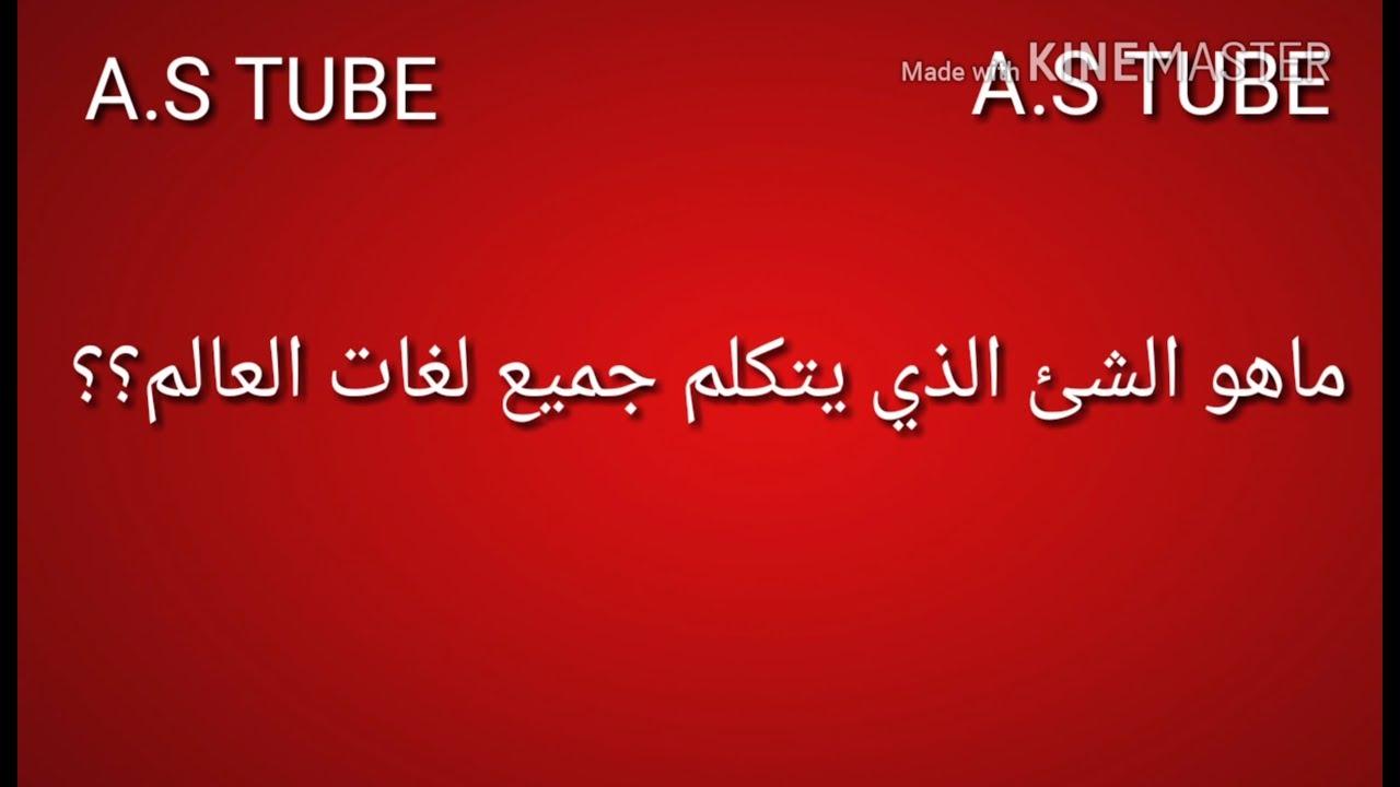 ماهو الشئ الذي يتكلم جميع لغات العالم Youtube