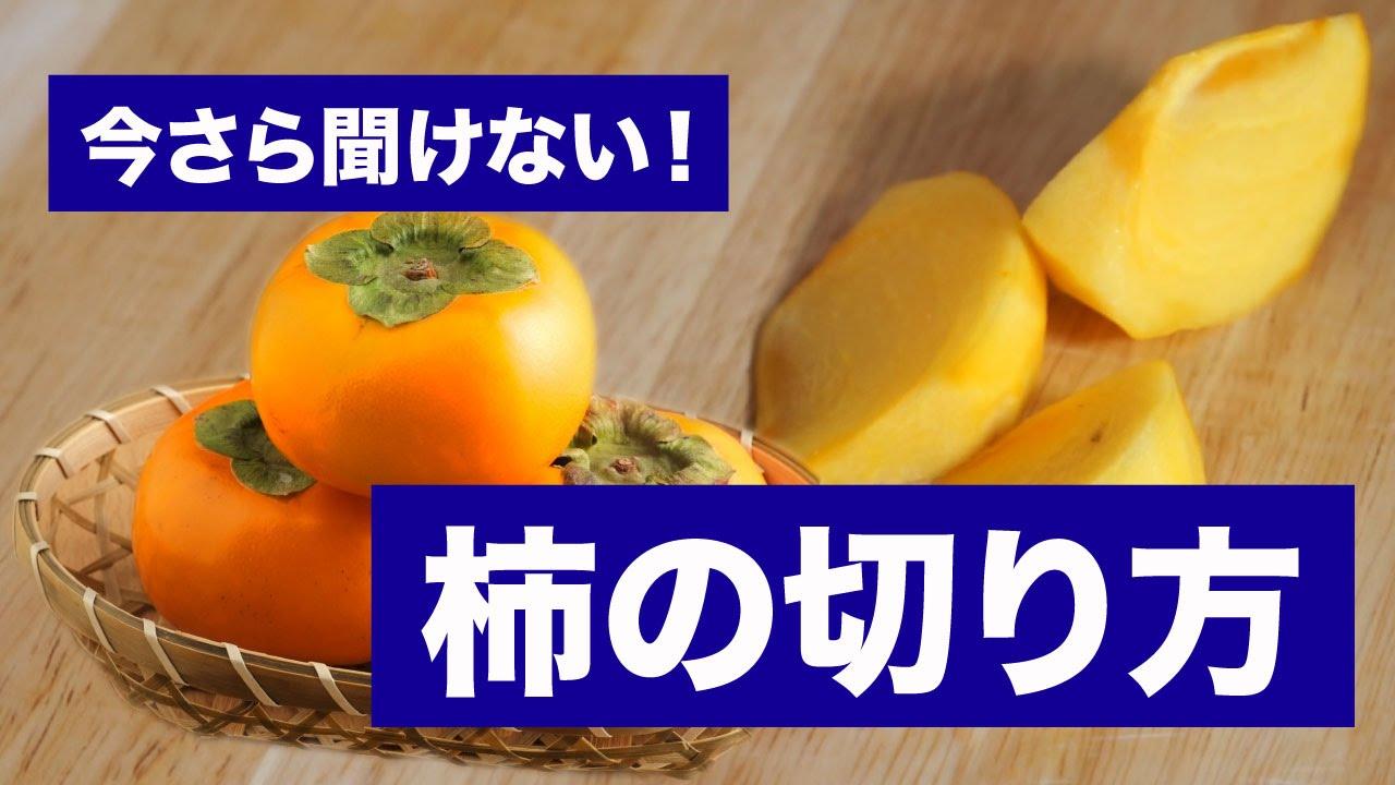 柿 の むき か た