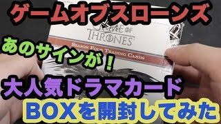 ゲームオブスローンズのカード開封で「スタークの直筆サインを当てる!?」【大人気ドラマ】【GAME OF THRONES】【Unboxing】