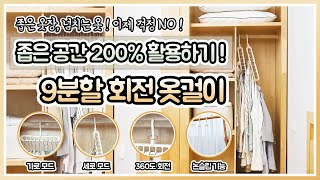 [ENG][dic9.co.kr] 좁은 옷장 고민 걱정 …