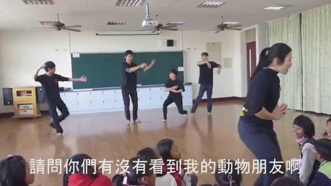 說故事劇場《 好嚴肅農場》by 國立臺南大學戲劇系105級