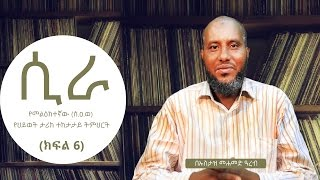 """SIRA"" (PART 6) ᴴᴰ 
