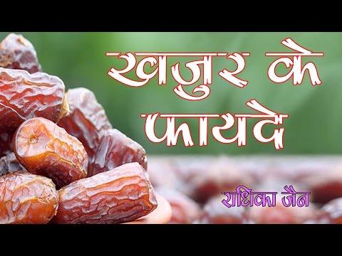 Khajur  के हैरान कर देने वाले फायदे- Dates Health Benefits in Hindi by Radhika Jain