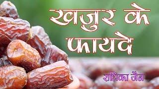 Khajur  के हैरान कर देने वाले फायदे- Dates Health Benefits in Hindi by Radhika Jain | Health Tips thumbnail