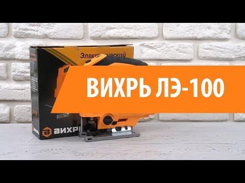 Распаковка электрического лобзика ВИХРЬ ЛЭ-100/ Unboxing ВИХРЬ ЛЭ-100