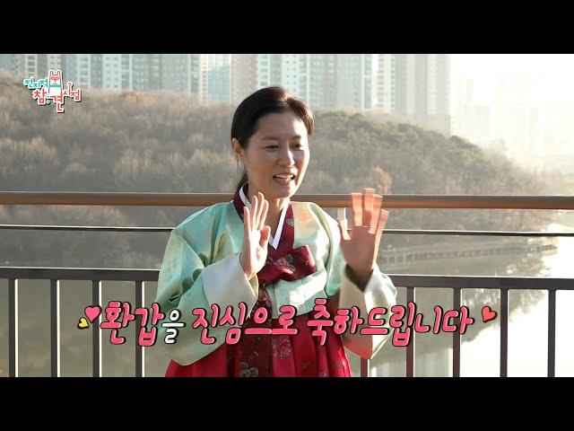 [전지적 참견 시점] 한복 입고 등장한 문소리?! 임순례 감독님의 환갑 경축사♬, MBC 210123 방송