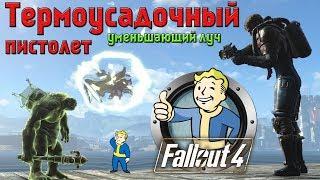Fallout 4 Термоусадочный Уменьшающий Пистолет  Оружие-Гитары  Бесконечный Боезапас  Броня