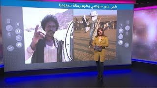 راعي غنم سوداني فقير يأسر قلوب السعوديين بكرمه، فكيف رد سعودي على كرمه؟