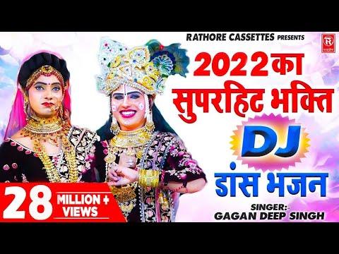 DJ Bhajan 2020 | ओ राधिके दिल तोड़ के ना जाओ | सबसे सुपरहिट भक्ति डांस | Rathore Cassettes