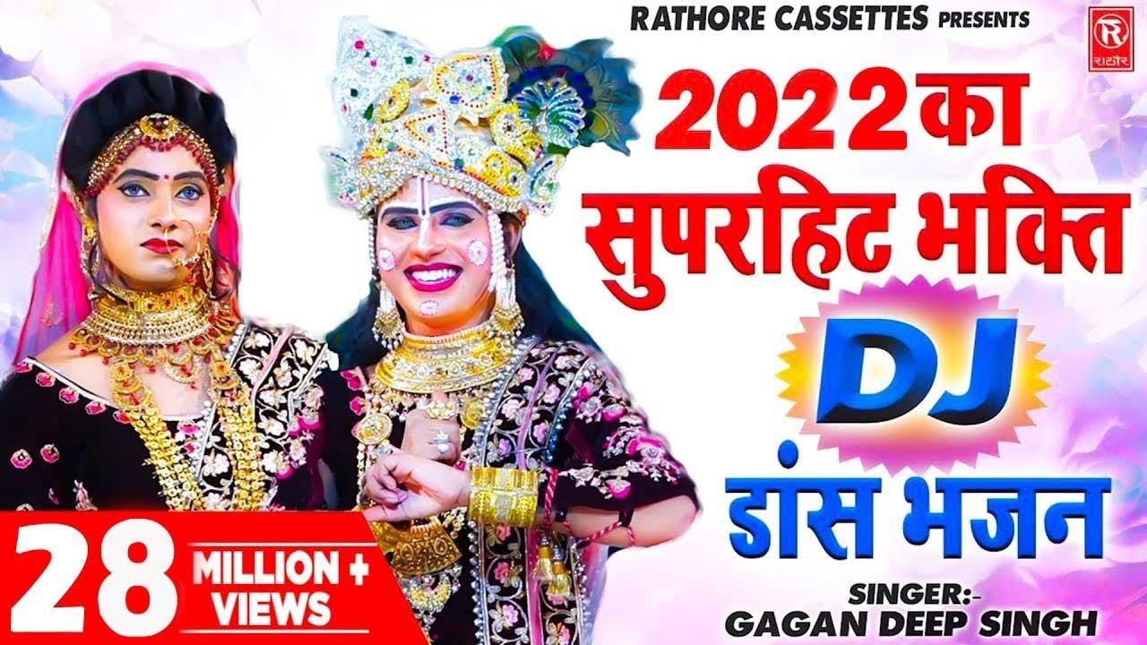 DJ Bhajan 2021 | ओ राधिके दिल तोड़ के ना जाओ | सबसे सुपरहिट BhaKTI डांस | Rathore Cassettes