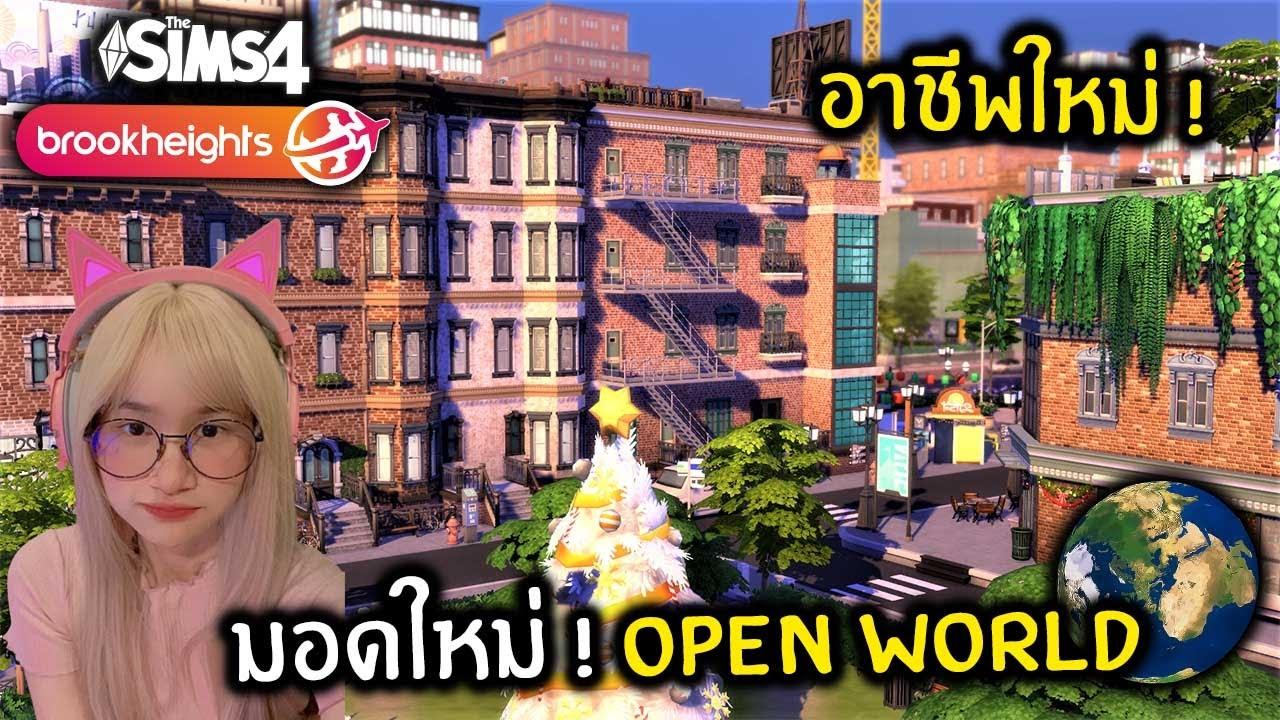 มอดใหม่ ! The Sims 4 Open World เดินได้ทั่วเมือง มีสนามบิน
