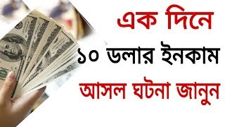 How to online income tips and tricks (bangla) /Android And Technology /