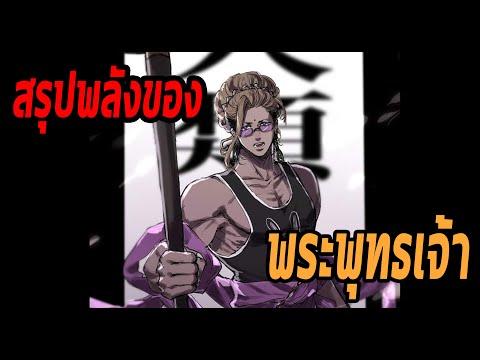 มหาศึกคนชนเทพ- สรุปพลังของพระพุทธเจ้า - Manga World