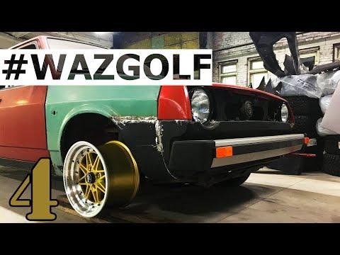 Фольксваген из ВАЗ 2109 тюнинг проект #WAZGOLF серия 4