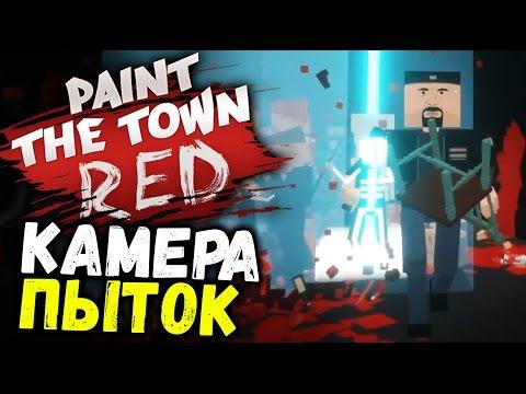 Paint the Town Red - САМЫЙ СЛОЖНЫЙ УРОВЕНЬ ЧТО Я ИГРАЛ (обновление 0.7) #23