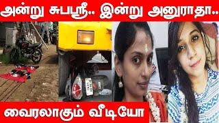 அன்று சுபஸ்ரீ, இன்று அனுராதா | Anuradha Flagpole Accident | Tamil Viral News | Today Trending Video
