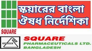 স্কয়ারের বাংলা ঔষধ নির্দেশিকা। Square Bangla medicine index. Medicine index Bangla. Square Pharma. screenshot 1