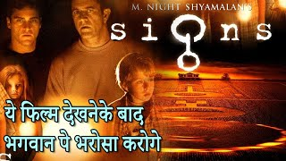 Signs 2002 Movie Explained in Hindi | Signs Movie Ending Explain हिंदी मे
