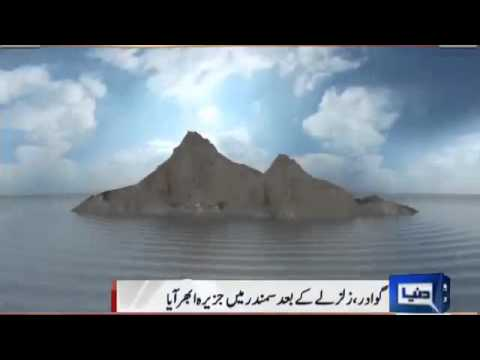 History Behind New Island After Earthquake Pakistan  island' off Gwadar coast