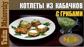 Рецепт Котлеты из кабачков с грибами или вегетарианские котлеты. Мальковский Вадим