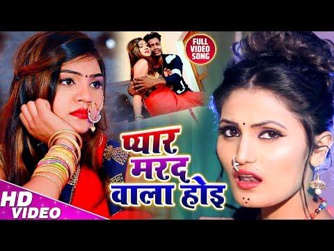 प्यार मरद वाला होइ - #Antra Singh Priyanka - (VIDEO SONG) - Pyar Marad Wala Hoi - Bala Brijesh Yadav