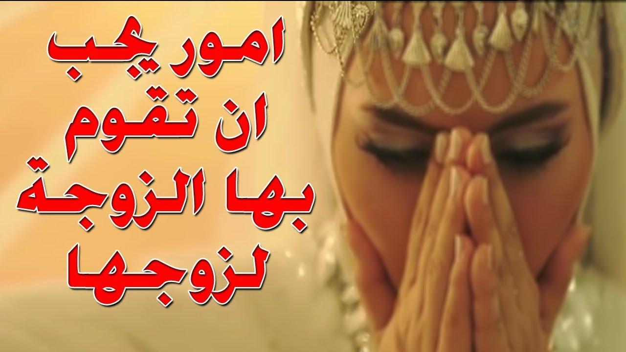 عشر أشياء يجب أن تفعلها كل زوجة مسلمة