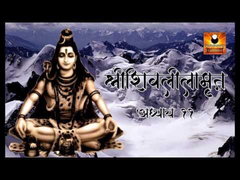 Shivlilamrut Adhyay 11 in Marathi (शिवलीलामृत अध्याय ११)