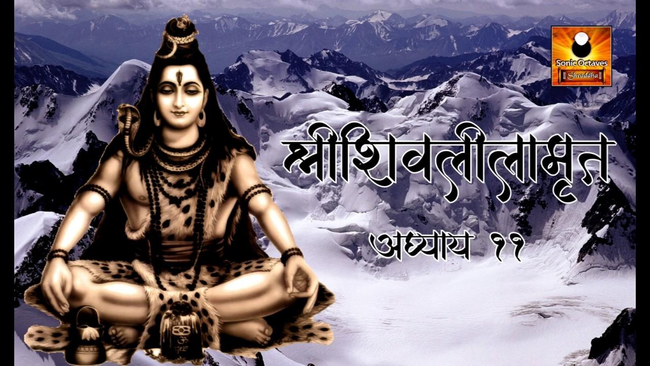Shivlilamrut Marathi Book