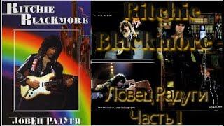 Ritchie Blackmore Ловец Радуги Часть 1 Аудиокнига Дрибущак В Посвящается творчеству Р Блэкмора