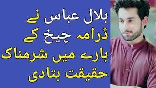 Bilal Abbas Told About Drama Cheekh Episode 2 Ary Digital Drama